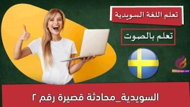 السويدية_محادثة قصيرة رقم 2