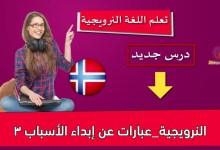 النرويجية_عبارات عن إبداء الأسباب 3