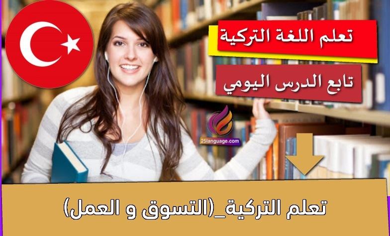 تعلم التركية_(التسوق و العمل)