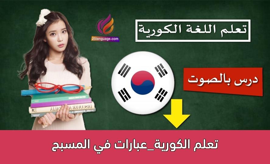 تعلم الكورية_عبارات في المسبح