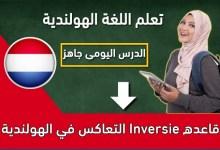 قاعده Inversie التعاكس في الهولندية