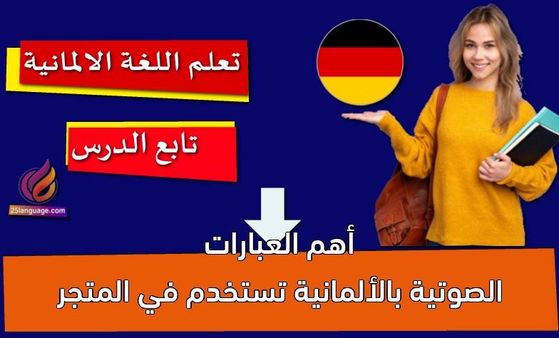 أهم العبارات الصوتية بالألمانية تستخدم في المتجر