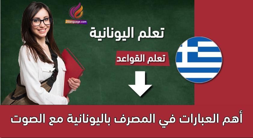 أهم العبارات في المصرف باليونانية مع الصوت