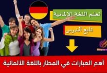 أهم العبارات في المطار باللغة الألمانية