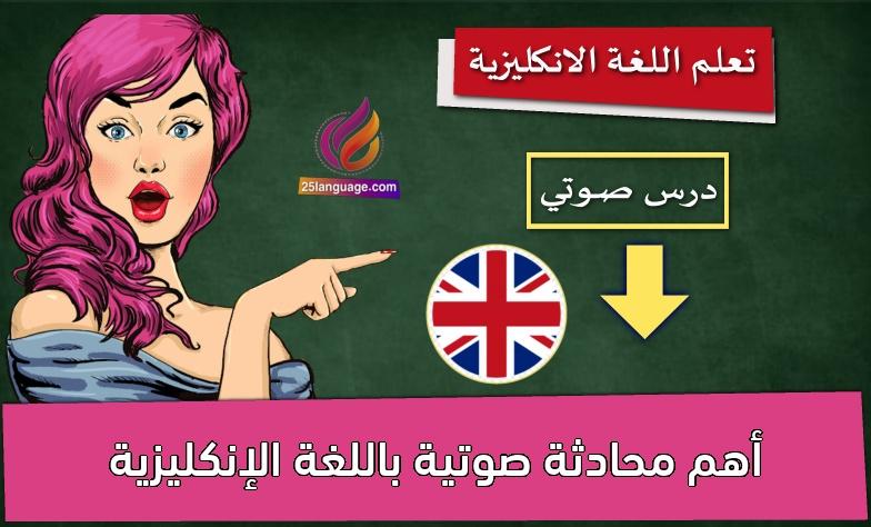 أهم محادثة صوتية باللغة الإنكليزية