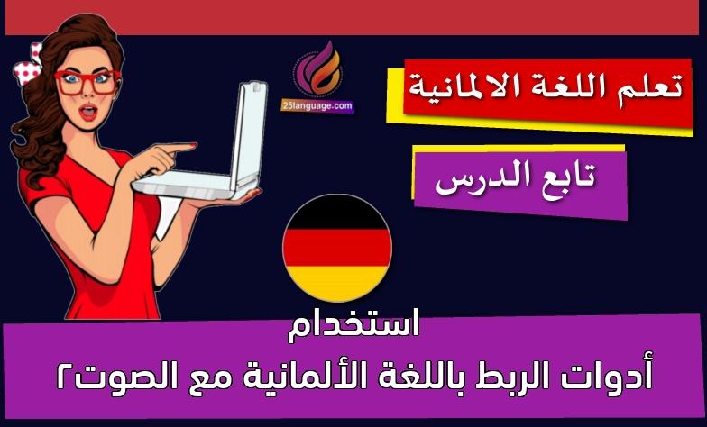 استخدام أدوات الربط باللغة الألمانية مع الصوت2