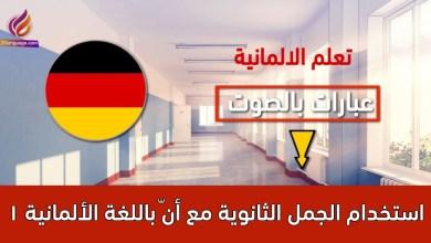 استخدام الجمل الثانوية مع أنّ باللغة الألمانية 1