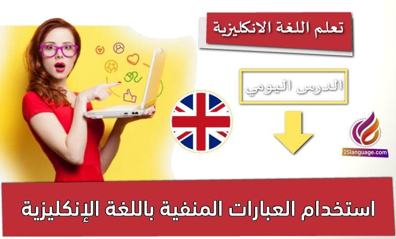 استخدام العبارات المنفية باللغة الإنكليزية