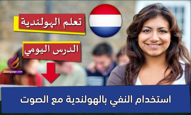 استخدام النفي بالهولندية مع الصوت