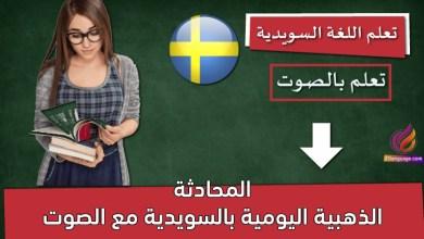 المحادثة الذهبية اليومية بالسويدية مع الصوت