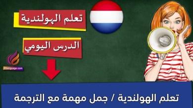 تعلم الهولندية / جمل مهمة مع الترجمة