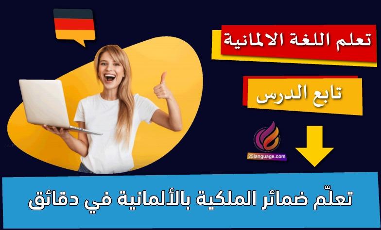 تعلّم ضمائر الملكية بالألمانية في دقائق