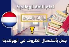 جمل بأستعمال الظروف  في الهولندية
