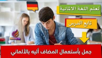 جمل بأستعمال المضاف أليه بالألماني