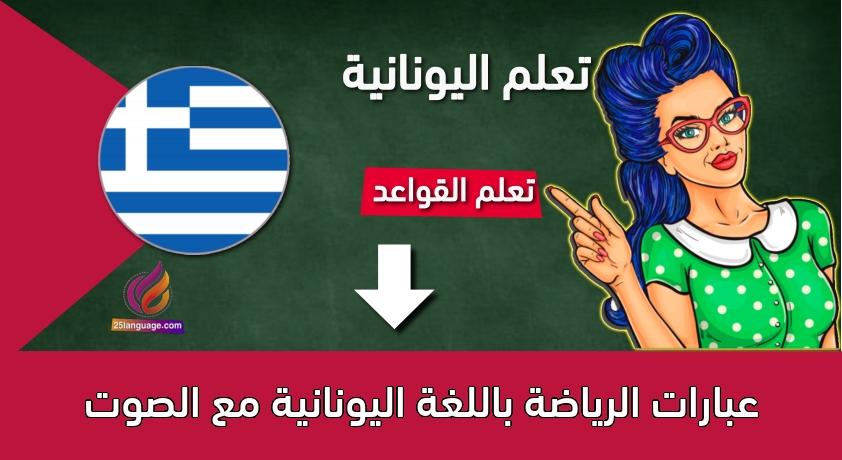 عبارات الرياضة باللغة اليونانية مع الصوت