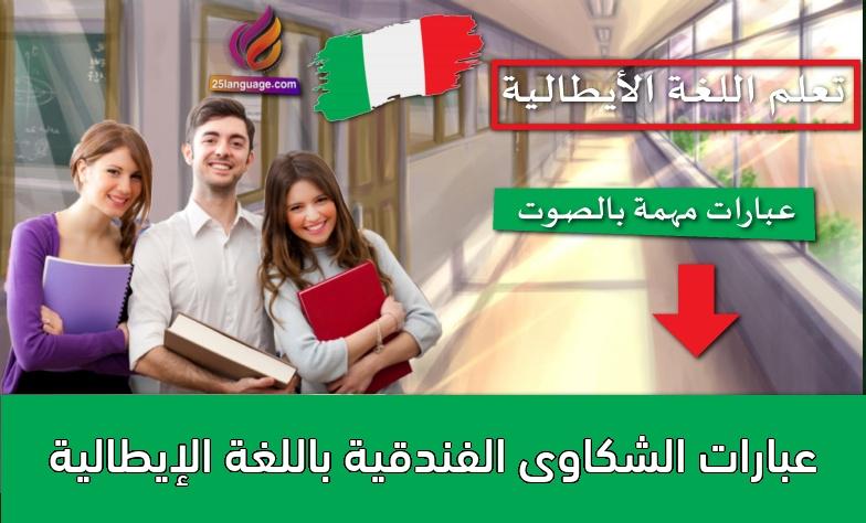 عبارات الشكاوى الفندقية باللغة الإيطالية