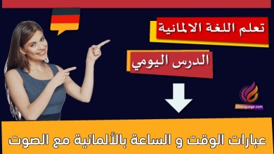 عبارات الوقت و الساعة بالألمانية مع الصوت