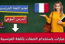 عبارات باستخدام الصفات باللغة الفرنسية