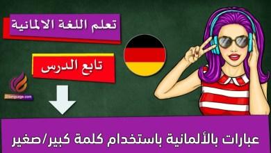 عبارات بالألمانية باستخدام كلمة كبير/صغير