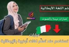 عبارات تستخدم عند تعلّم لغات أجنبية بالإيطالية