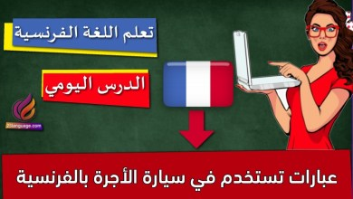 عبارات تستخدم في سيارة الأجرة بالفرنسية