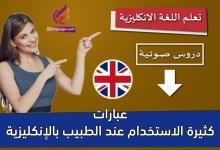 عبارات كثيرة الاستخدام عند الطبيب بالإنكليزية