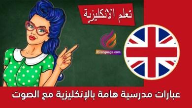 عبارات مدرسية هامة بالإنكليزية مع الصوت