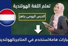 عبارات هامةتستخدم في المتاجربالهولندية