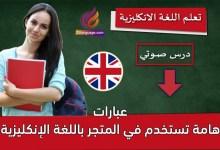 عبارات هامة تستخدم في المتجر باللغة الإنكليزية