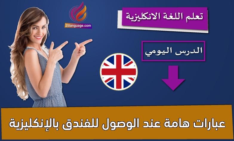 عبارات هامة عند الوصول للفندق بالإنكليزية