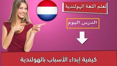 كيفية إبداء الأسباب بالهولندية