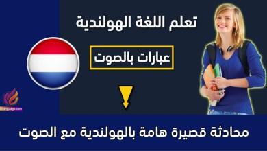 محادثة قصيرة هامة بالهولندية مع الصوت
