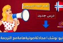 نيو نوشك/محادثةصوتيةهامةمع الترجمة