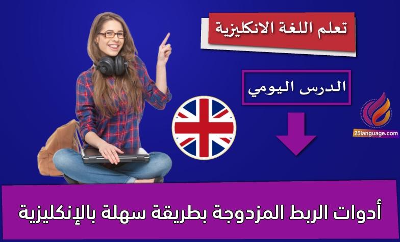 أدوات الربط المزدوجة بطريقة سهلة بالإنكليزية