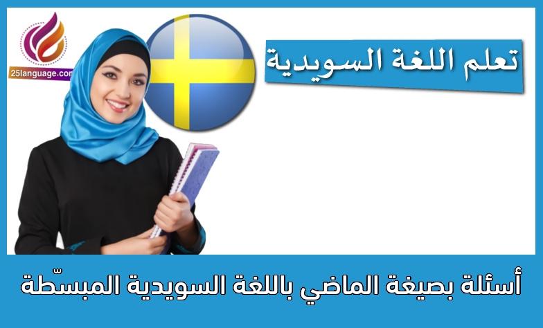 أسئلة بصيغة الماضي باللغة السويدية المبسّطة