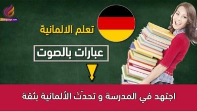 اجتهد في المدرسة و تحدّث الألمانية بثقة