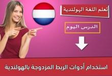 استخدام أدوات الربط المزدوجة بالهولندية