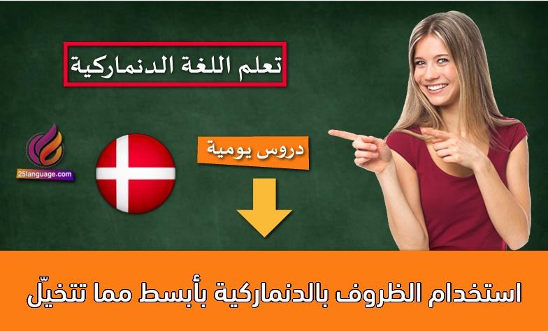 استخدام الظروف بالدنماركية بأبسط مما تتخيّل