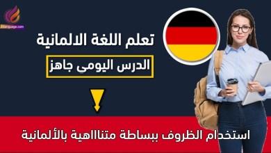 استخدام الظروف ببساطة متناااهية بالألمانية