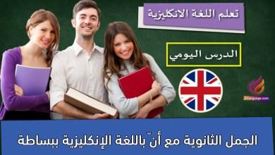 الجمل الثانوية مع أنّ باللغة الإنكليزية ببساطة