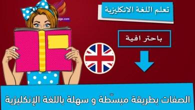 الصفات بطريقة مبسّطة و سهلة باللغة الإنكليزية