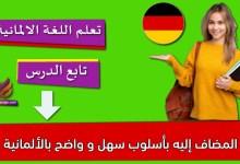 المضاف إليه بأسلوب سهل و واضح بالألمانية