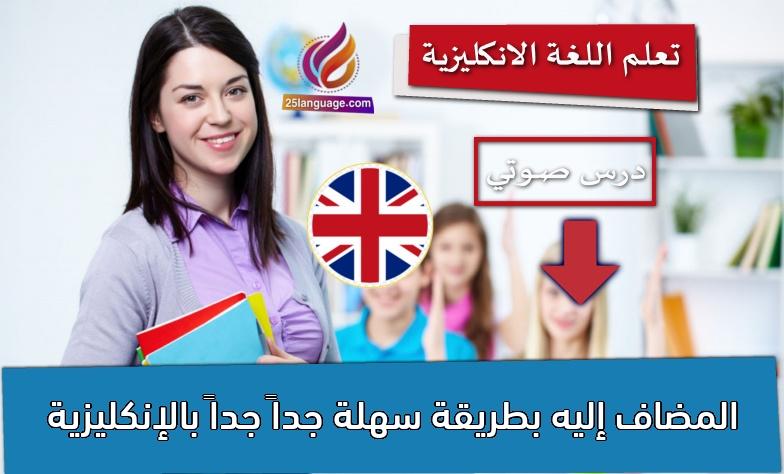 المضاف إليه بطريقة سهلة جداً جداً بالإنكليزية
