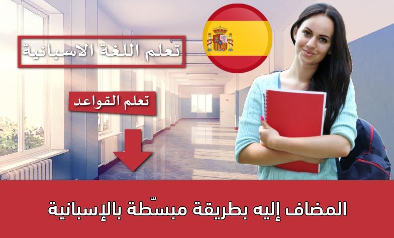 المضاف إليه بطريقة مبسّطة بالإسبانية