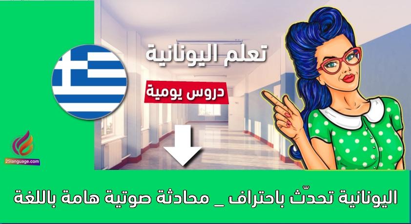 تحدّث باحتراف _ محادثة صوتية هامة باللغة اليونانية