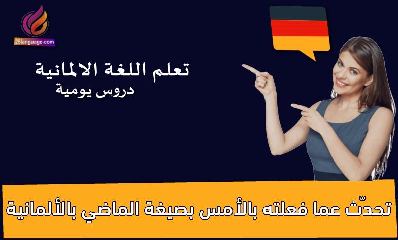 تحدّث عما فعلته بالأمس بصيغة الماضي بالألمانية