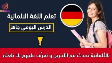 تحدث مع الآخرين و تعرّف عليهم بلا تلعثم بالألمانية