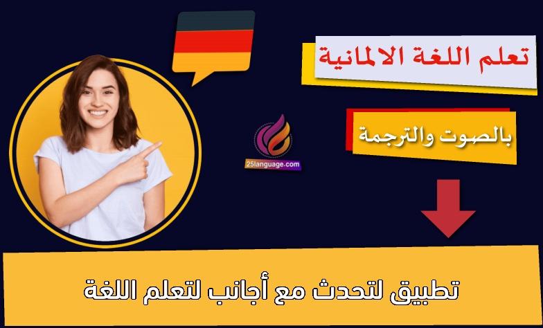 تطبيق لتحدث مع أجانب لتعلم اللغة