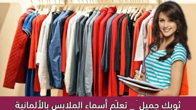 ثوبك جميل 👗 _ تعلّم أسماء الملابس بالألمانية