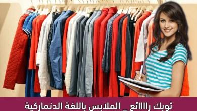 ثوبك راااائع _ الملابس باللغة الدنماركية